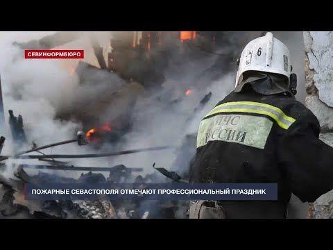 Пожарные Севастополя отмечают профессиональный праздник