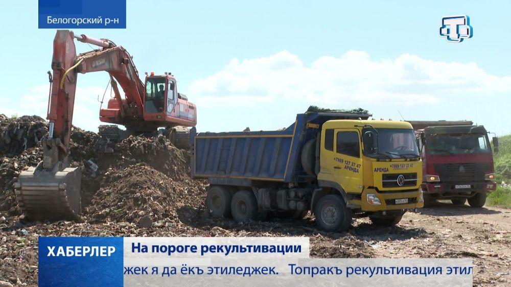 В Белогорске готовятся к рекультивации полигона