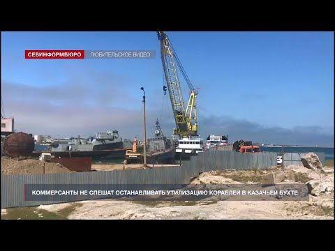Коммерсанты не спешат останавливать процесс утилизации кораблей в Казачьей бухте
