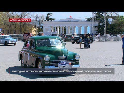 Ежегодное авторалли «Нахимов» стартовало с центральной площади Севастополя