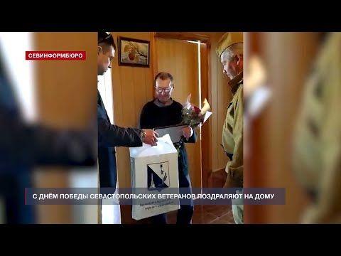 Члены общественной палаты Севастополя поздравляют ветеранов с Днём Победы на дому