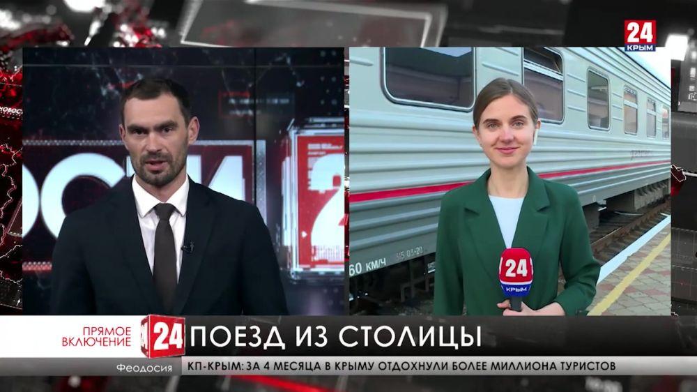 В Феодосию прибыл первый поезд из столицы