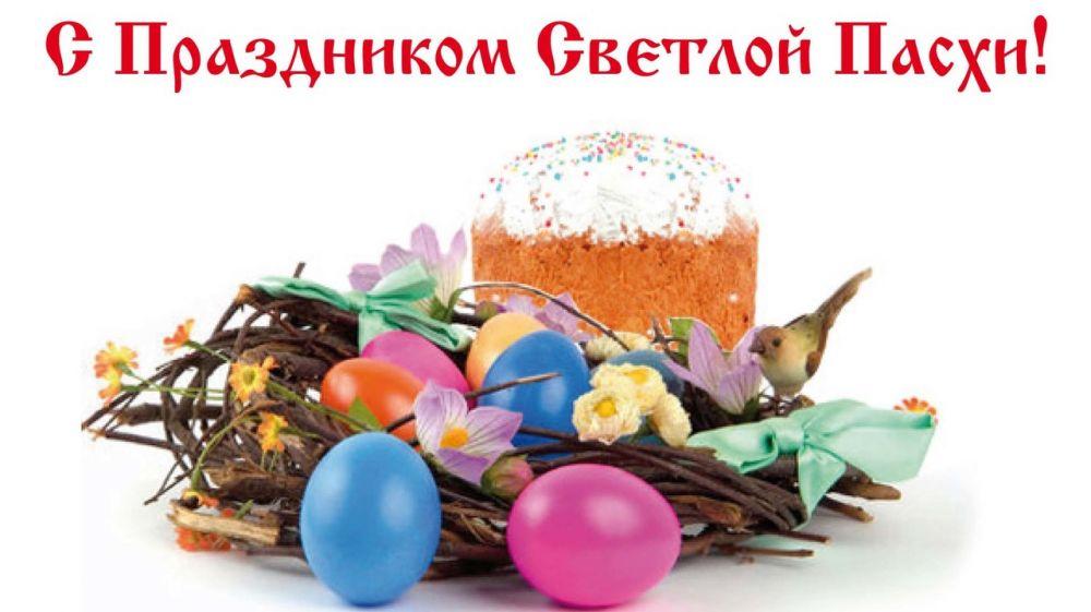 Поздравляем Вас со Светлым Христовым Воскресением – Святой Пасхой