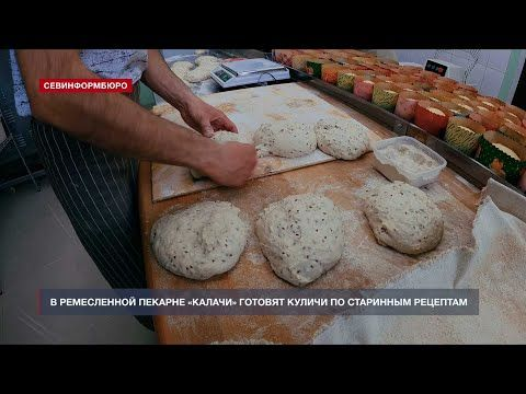 В севастопольской пекарне готовят пасхальные куличи по старинным рецептам