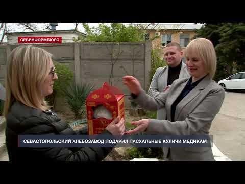 Севастопольский хлебозавод подарил пасхальные куличи медикам инфекционной больницы