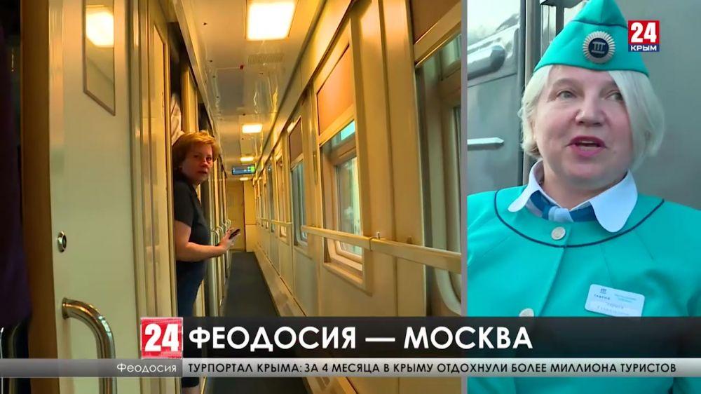 В Феодосию прибыл поезд из Москвы