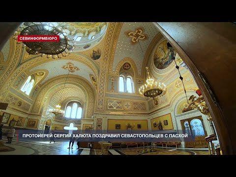 Благочинный Севастопольского округа поздравил прихожан со светлым праздником Пасхи