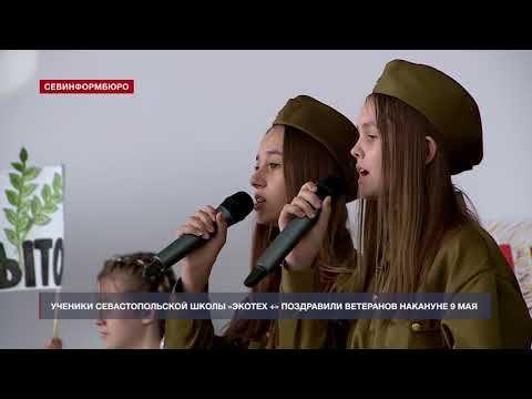 В Севастополе учащиеся школы «Экотех +» поздравили ветеранов накануне 9 мая