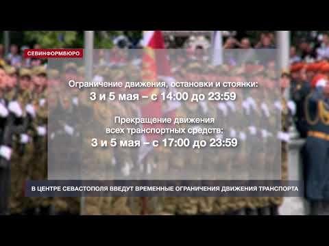 В центре Севастополя временно перекроют движение из-за Парада