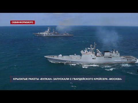 Командующий ЧФ следил за учебными пусками ракет с борта крейсера «Москва»