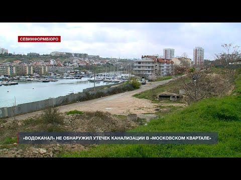 Севастопольский «Водоканал» не обнаружил утечек канализации в «Московском квартале»