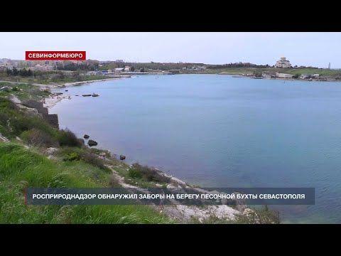 Росприроднадзор обнаружил заборы на берегу Песочной бухты Севастополя