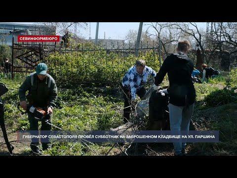 Губернатор Севастополя провёл субботник на заброшенном кладбище на улице Паршина