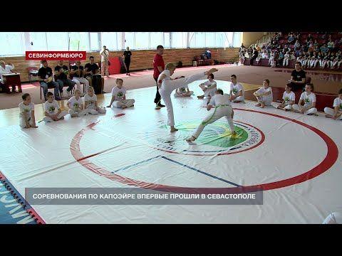 Соревнования по капоэйре впервые прошли в Севастополе