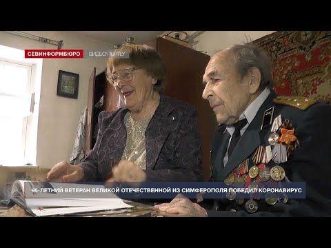 95-летний ветеран Великой Отечественной из Симферополя победил коронавирус