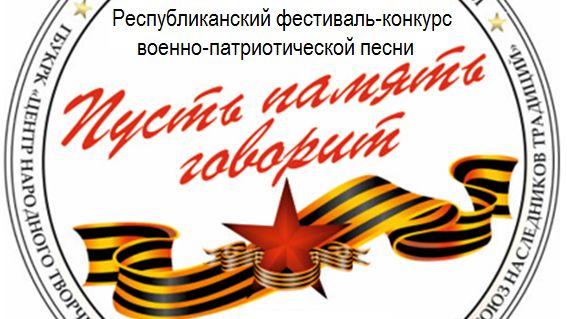 Вокалисты приглашаются к участию в Республиканском фестивале военно-патриотической песни «Пусть память говорит»