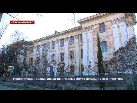 Кадетский корпус Следкома в Севастополе за 700 млн рублей реконструируют военные