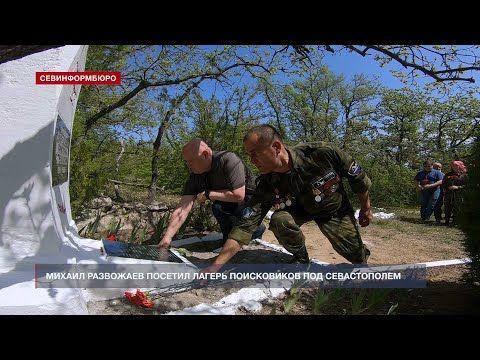 Губернатор Севастополя посетил лагерь поисковиков на Мекензиевых горах