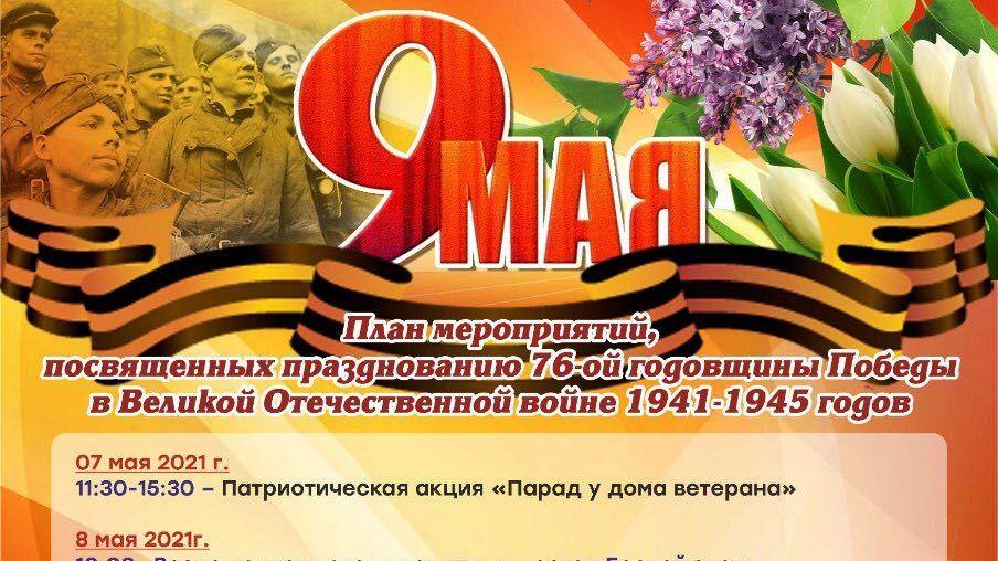 Обновлённый план мероприятий, посвящённых празднованию 76-летия Победы в Великой Отечественной войне.