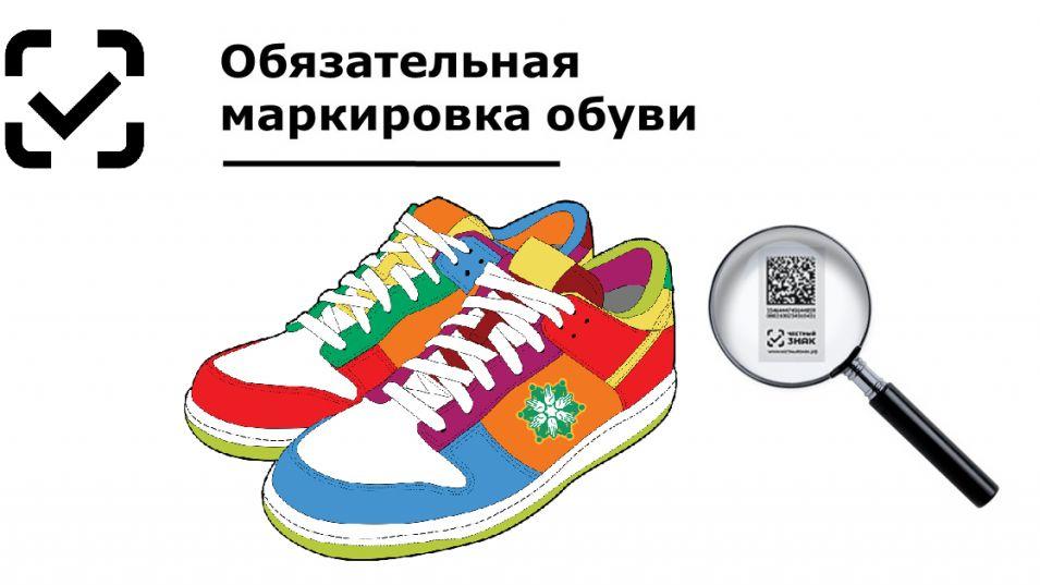 Срок маркировки товарных остатков обуви продлен до 1 июня 2021 года