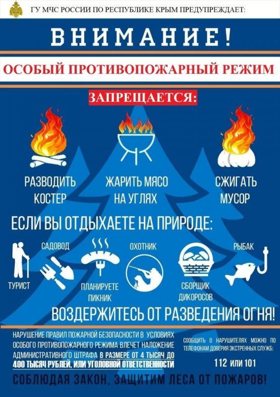 Штормовое предупреждение о высокой пожарной опасности