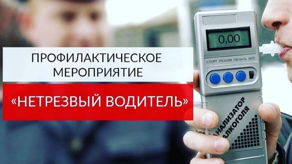 На территории Белогорского района пройдет оперативно-профилактическое мероприятие «Нетрезвый водитель»
