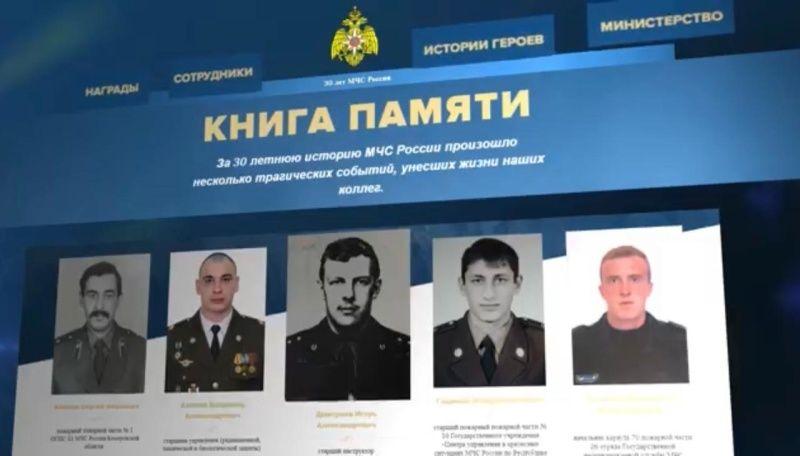 В память об огнеборцах МЧС России запускает мультимедийный проект «Книга памяти»
