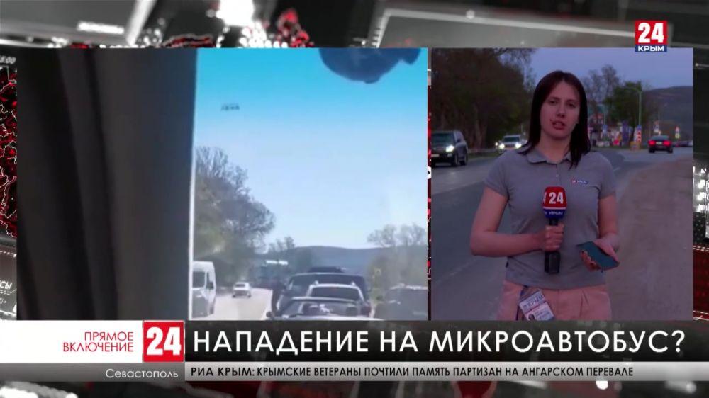 Неизвестный якобы напал с оружием на микроавтобус на дороге Симферополь-Севастополь