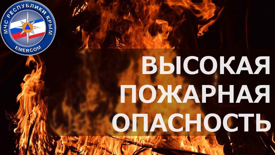 МЧС: Экстренное предупреждение о высокой пожарной опасности на 6-8 мая по Республике Крым