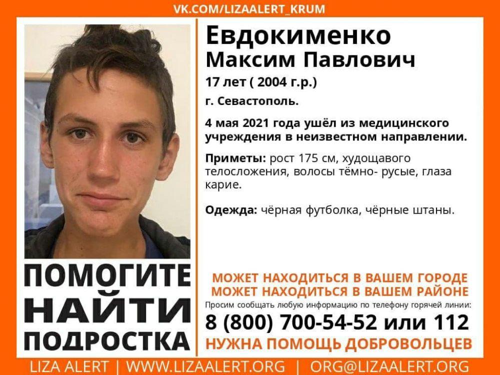 В Севастополе без вести пропал 17-летний парень