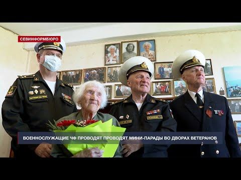 Военнослужащие Черноморского флота проводят мини-парады во дворах ветеранов