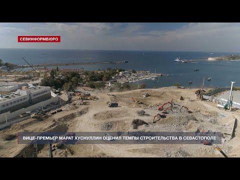 Вице-премьер Марат Хуснуллин оценил темпы строительства в Севастополе