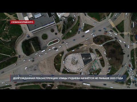 Реконструкция улицы Руднева в Севастополе начнётся не раньше 2023 года