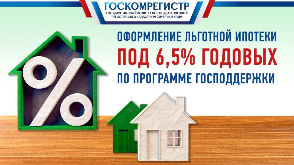 Инна Смаль: За год действия программы льготной ипотеки под 6,5% годовых Госкомрегистром зарегистрировано более 1000 договоров