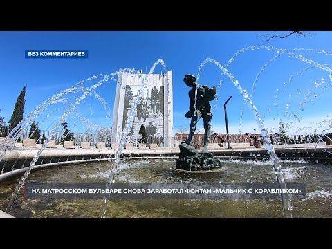 На Матросском бульваре снова заработал фонтан «Мальчик с корабликом»