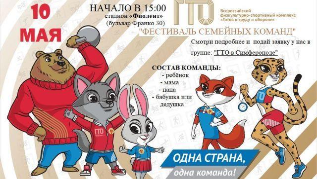 Финал фестиваля ГТО среди семейных команд пройдет в Симферополе