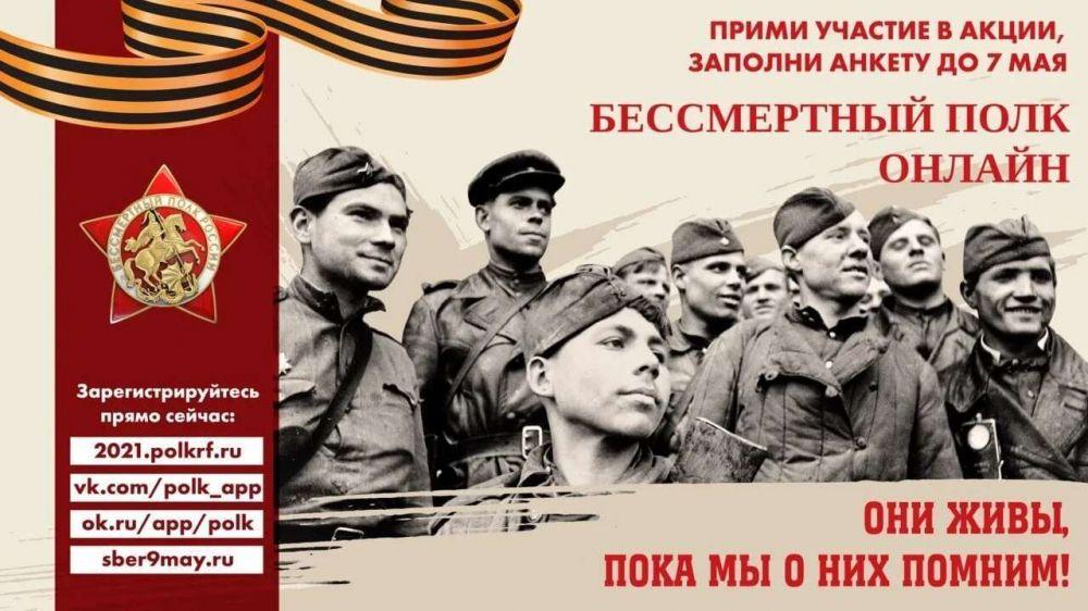 Жители Черноморского района могут принять участие в акции «Бессмертный полк онлайн»