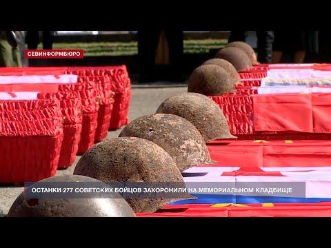 Останки 277 советских бойцов захоронили на Мемориальном кладбище под Севастополем