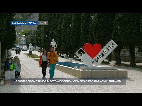 Южный берег Крыма встречает туристов на майских праздниках