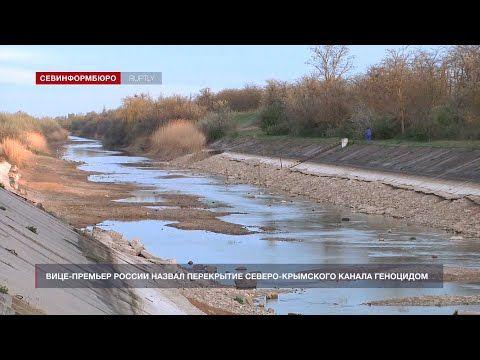 Вице-премьер России назвал перекрытие Украиной Северо-Крымского канала геноцидом