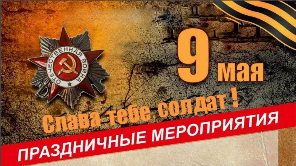 Анонс праздничных мероприятий ко Дню Победы!