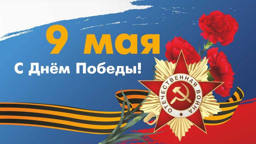 Поздравление руководителей Красноперекопского района с днем Победы в Великой Отечественной войне 1941-1945 г.г.