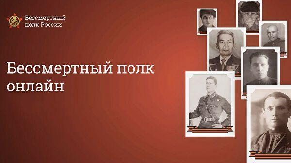 Продлен прием заявок в онлайн-шествие Бессмертного полка через мини-приложения в социальных сетях