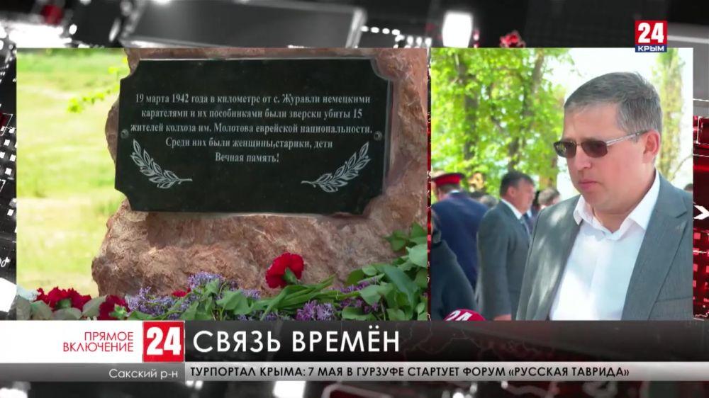 Памятный знак замученным фашистами мирным жителям села Журавли открыли в Сакском районе