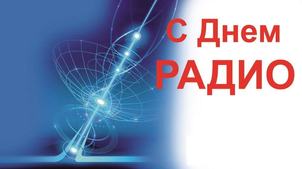 C Днём радио, праздником всех отраслей связи