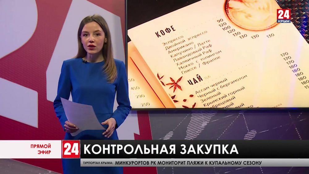 Тайные покупатели работают в Ялте. Сотрудники налоговой проверяют местный общепит