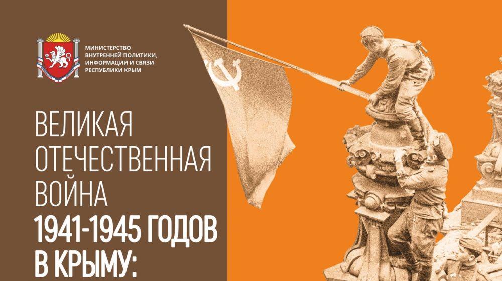 Мининформ РК: Ко Дню Победы в парке им. Гагарина в Симферополе установили уличную выставку, фотозону и «Стену памяти»