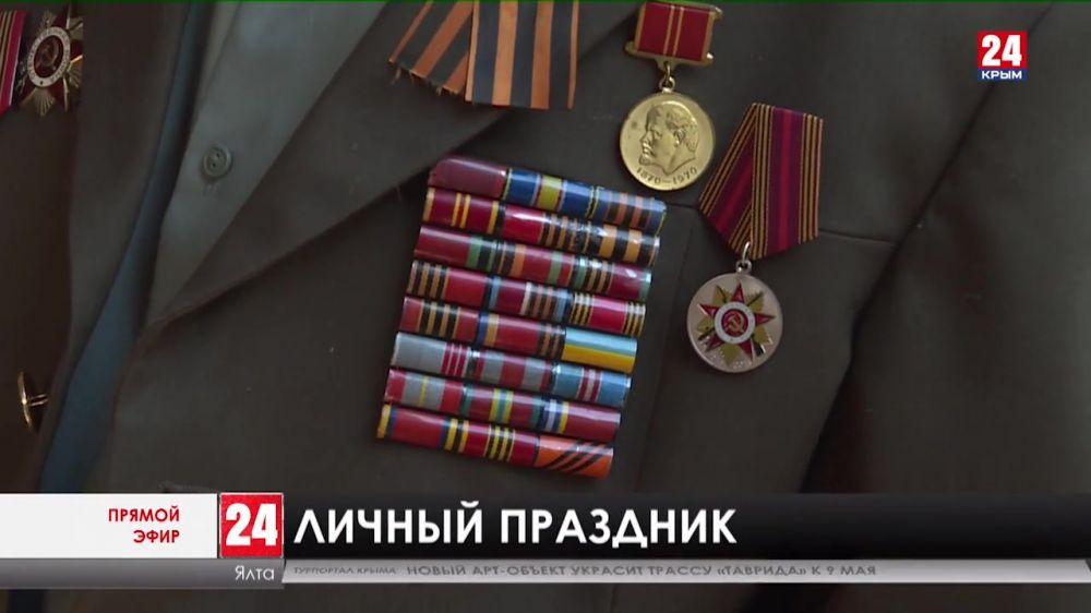 Личный праздник. Как в Ялте поздравляют ветеранов Великой Отечественной войны?