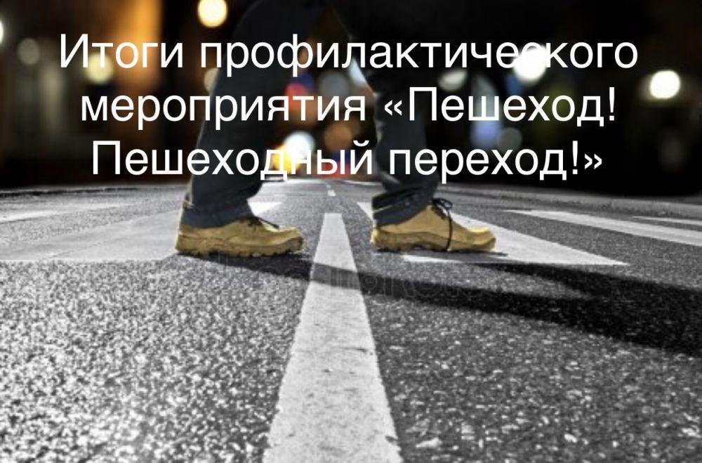 В Симферопольской Госавтоинспекции подвели итоги профилактического мероприятия «Пешеход! Пешеходный переход!»