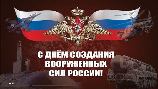 Поздравление руководства Советского района с Днем создания Вооруженных Сил Российской Федерации